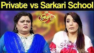 Private vs Sarkari School | Syasi Theater 8 August 2019 | Express News