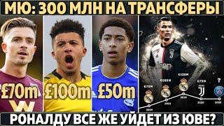 МЮ: 300 млн на трансферы ● Челси отдаёт Канте Зидану ● Ливерпуль срывает планы Реала по Шкриньяру