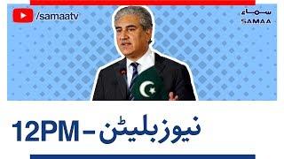 News Bulletin | 12 PM | SAMAA TV | Sep 22, 2018