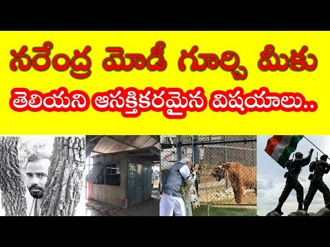 Unknown Facts About Narendra Modi | Interesting Facts in Telugu