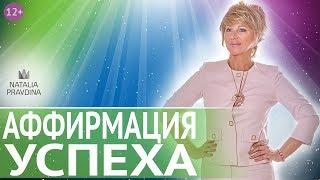 Download Аффирмации на каждый день от Наталии Правдиной. Аффирмация на успех и изменения жизни к лучшему Video