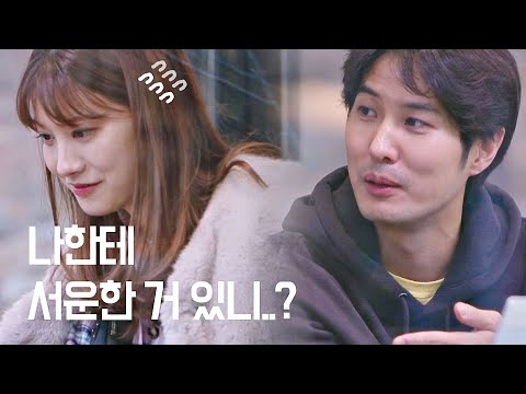 """[선공개] 인영(Yoo In-young)의 말에 억울한 지석(Kim Ji-seok)↗  """"너 나한테 서운한 거 있니?..(T_T)""""  더 로맨스(The Romance) 4회"""