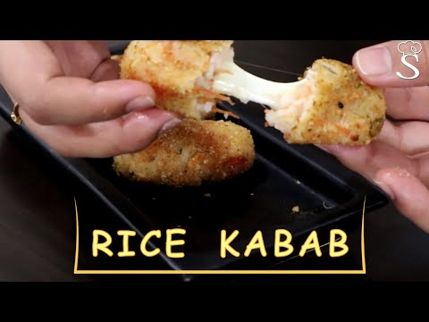 Rice Kabab Recipe | Chawal Ke Cutlets | Rice Cutlet Quick Snacks for Kids Recipe by Shree's Recipes