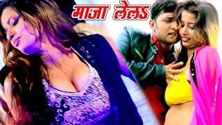 Neelkamal Singh के इस गाने ने मार्केट में आग लगा दिया - Madaiya Me Maza Lela - Bhojpuri Songs 2018