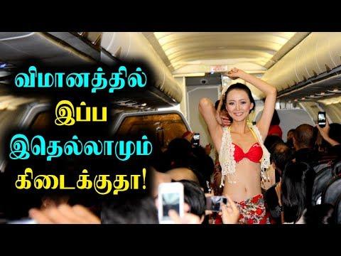 விமானத்தில் இப்ப இதெல்லாமும் கிடைக்குதா! |Tamil News|