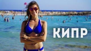 Отдых на Кипре. Море, пляжи, голубая лагуна.