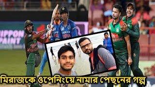 মাশরাফি ভাই আমাকে ডেকে নিয়ে বলতেছে, ওপেন করতে পারবি? | bangladesh cricket news 2018 asia cup final