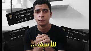 #x202b;محمد خالد يقرأ التعليقات السلبيه و الشتايم !#x202c;lrm;