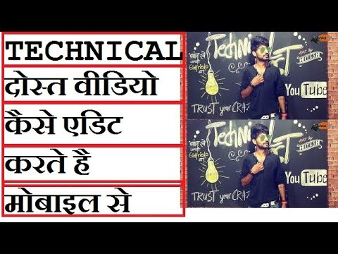 How to edit video like technical dost || free video editing software for android hindi