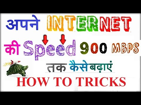 How To Increase Your Internet Speed Up To 900 Mbps In Hindi -  Test Internet Connection Speed