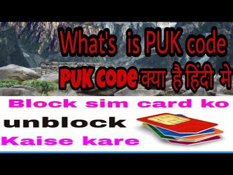 What's is PUK code how to unlock  pukcode password  in hindi