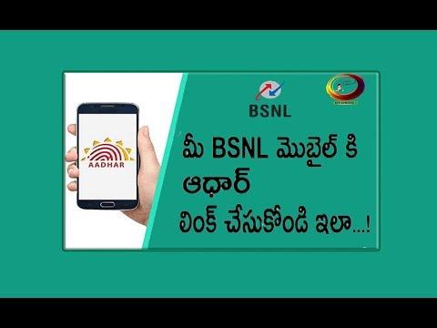 Easy way to Link Aadhaar to BSNL Mobile