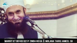 Marny Ky Bd Koi Kesy Zinda Ho Ga || Molana Tariq Jameel Sb