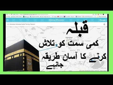 find Qibla Direction with Google Maps |Google Qibla Finder Online