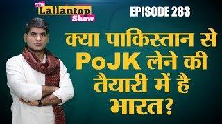 Pakistan से PoJK आज़ाद कराने के Rajnath Singh और Jitendra Singh के बयान की कहानी | Lallantop Show