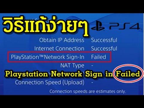 วิธีแก้ง่ายๆ Playstation Network Sign in Failed สำหรับ PS4