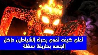 #x202b;تعلم كيف تقوم بحرق الشياطين داخل الجسد بطريقة سهلة     الراقي المغربي نعيم ربيع#x202c;lrm;