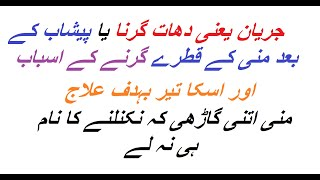 Jiryan / Spermatorrhoea (urdu) unani medicine