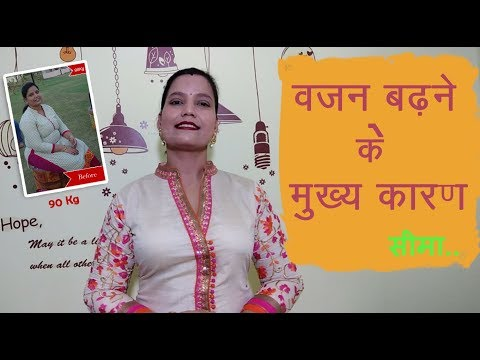 Main Reasons for Weight Gain - Sudden or By Birth - By Seema [Hindi]