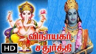 Vinayaka Chavithi | Tamil Full Devotional Movie | N.T.R | Jamuna | Krishna Kumari | Full HD Video