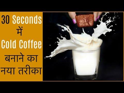 30 Seconds में Cold Coffee बनाने का नया तरीका | No-Blender, No-Machine | CookWithNisha