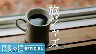 旅ジャズ: Cafe Background Music - Accordion February Jazz Music for Wake Up, Breakfast, Good Mood