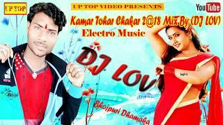 Kamar Tohar Chakar सबसे हिट गाना  Ritesh Pandey Mix By DJ LOV