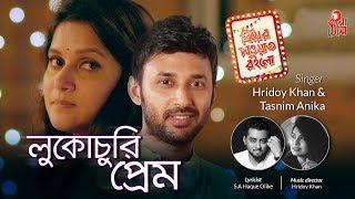 Lukochury Prem - লুকোচুরি প্রেম I Hridoy Khan I Anika I Mithila I Monoj Kumar I Music Video