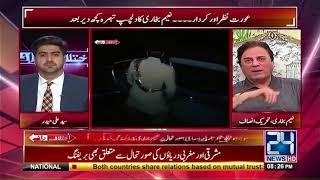 Nawaz Sharif ne London mein Shahid Khaqan Abbasi kay sath Mil kar COAS kay Khilaf Kia planning ki?