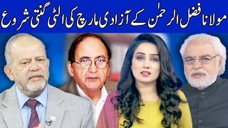 Think Tank With Syeda Ayesha Naaz | 2 November 2019 | Dunya News