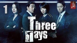المسلسل الكوري Three Days ، الحلقة 01 | 3 Days