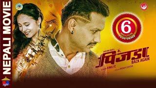 Pinjada Back Again || Nepali Full Movie || Nikhil Upreti, Sara Shirpaili