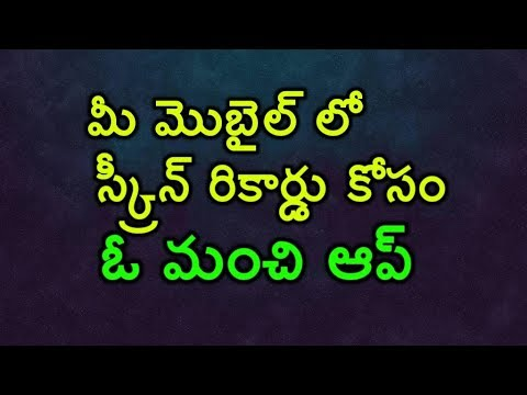 Best Screen Recorder For Mobile Phone - Telugu - Video , Audio , Live Streaming