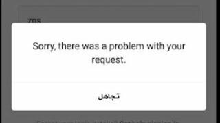 حل مشكلة عدم القدره على تسجيل الدخول في الانستقرام sorry there was problem with your request 2018