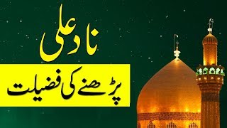 Nade Ali Wazifa In Urdu-Powerful Wazifa For Money-ناد علي