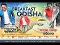Download Breakfast Odisha with Actor Deepak Parida (24.05.2018) MP3,3GP,MP4