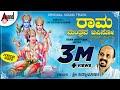 Rama Mantrava Japiso   Kannada New Lyrical Video 2019   Dr. Vidyabhushana   Shri Purandara Dasaru  Mp3