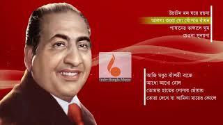 মোহাম্মদ রাফি -  সেরা নজরুল গীতি  -  Best of Mohd  Rafi Nazrul Geeti  -  Indo Bangla Music