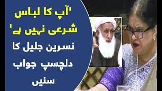 Mufti Abdul Sattar ka Nasreen jalil ke dress par atiraaz