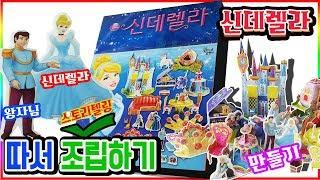 디즈니 공주 따서 조립하기 신데렐라 편 ㅣ스토리텔링 장난감 만들기 놀이 왕자공주 동화(Disney princess Cinderella toys)💖[토이천국]