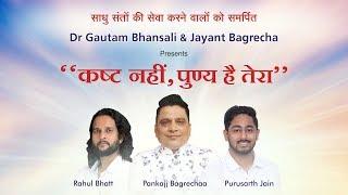 Punya hai tera | jainsong ||Pankaj bagrecha |Rahul bhatt | Purusharth jain | Arijit Singh| Kalank