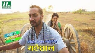 New Bangla Natok: Moishal | Sadia Zahan Prova, Sajal | Popular Bangla Natok