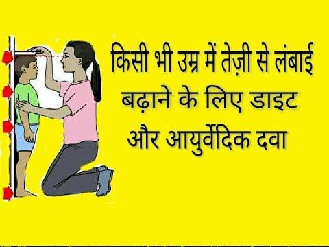 तेजी से Height बढाने के तरीके height badhane ki ayurvedic dawa