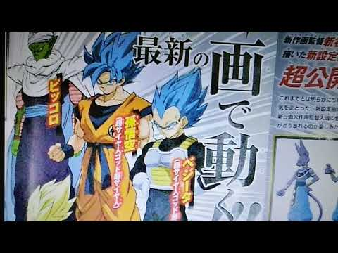 Dragon Ball Super Movie 2018 1st look at Goku and Vegeta SS Blue