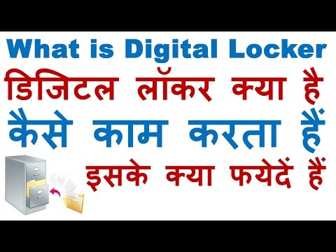 What is Digital Locker , Why To Use It & How #DigitalLlocker Works In Hindi Digital India