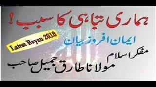 Hamari Tabhi ka sabab | Molana tariq jameel latest bayan 2018 |