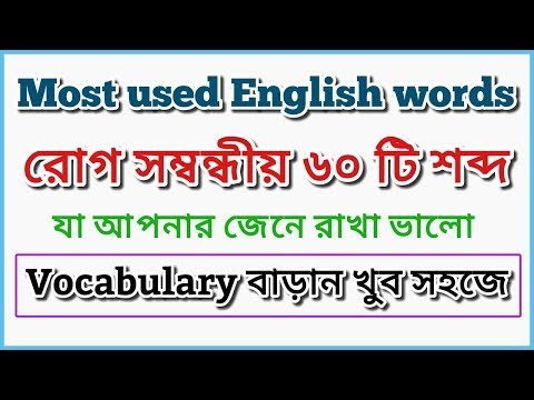 Most used English words | Daily use English words | Improve your vocabulary | Words for Disease