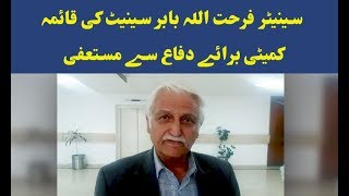 Senator Farhatullah Babar Senate ki Qaima Committee Baray difa say Mustafi