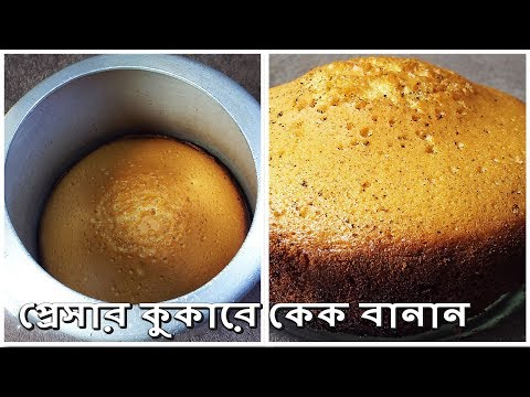 Sponge Cake Recipe- Simple & Easy Cake Recipes- Bengali Recipe Pressure Cooker Cake