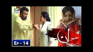 Haiwan Episode 14 - 28th November 2018 - ARY Digital Drama